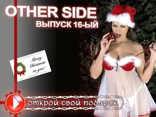 Other Side. Выпуск 16