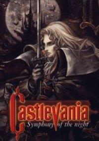 Обложка Castlevania: Symphony of the Night