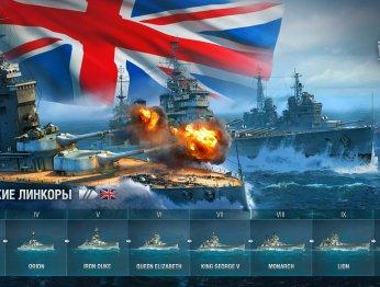 World of Warships. Британские линкоры