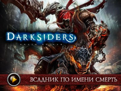 DarkSiders: Wrath of War. Видеопревью