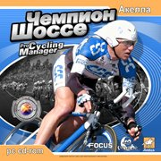 Обложка Pro Cycling Manager