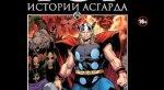 10 лучших комиксов, вышедших виюле нарусском языке. - Изображение 1