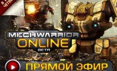 MechWarrior Online - прямая трансляция (запись)