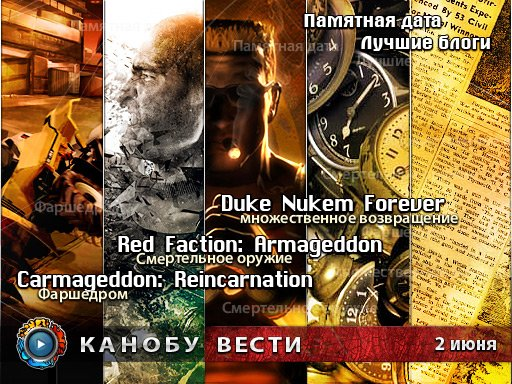 Канобу-вести (02.06.2011)