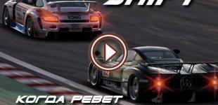 Need for Speed: Shift. Видео #2
