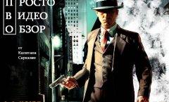 Видео-обзор игры LA Noire