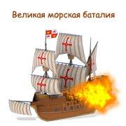 Обложка Великая морская баталия