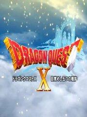 Обложка Dragon Quest X