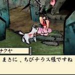 Скриншот Ōkamiden: Chīsaki Taiyō – Изображение 106