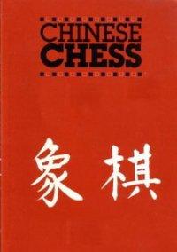 ChineseChess – фото обложки игры