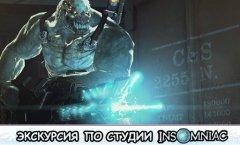 Студия Insomniac Games. Репортаж