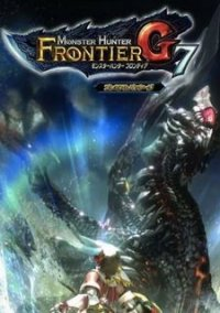 Обложка Monster Hunter Frontier G7