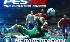 Pro Evolution Soccer 2012. Видеорецензия