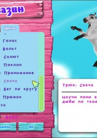 Обложка Pony Luv