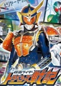 Обложка Kamen Rider: Travelers Senki