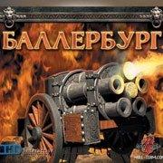 Ballerburg – фото обложки игры