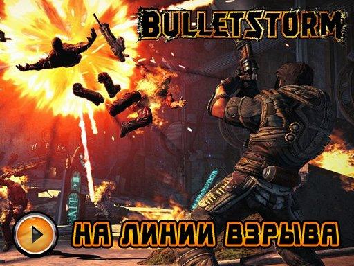 Bulletstorm. Видеорецензия