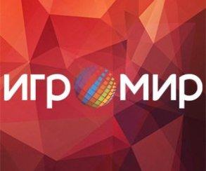 Конкурс: Карнавальная охота забилетами наИгроМир 2016. День2