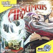 Обложка Alchemist Wizard