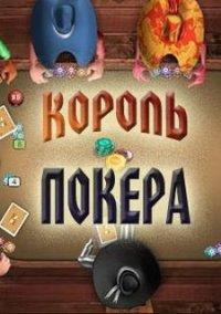 Обложка Король покера