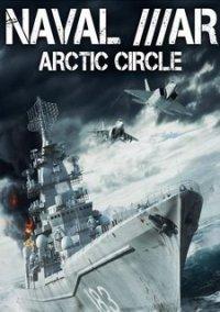 Обложка Naval War: Arctic Circle