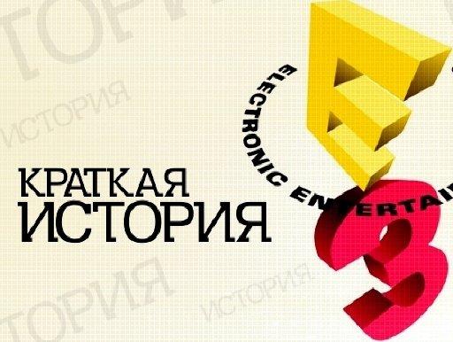 E3. Краткая история