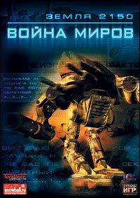 Обложка Земля 2150: Война миров