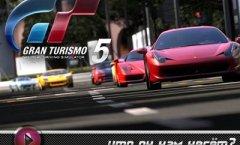 Gran Turismo 5. Видеинтервью