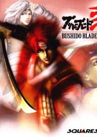Обложка Bushido Blade 2