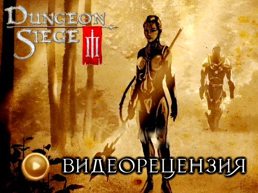 Dungeon Siege 3. Видеорецензия демо-версии