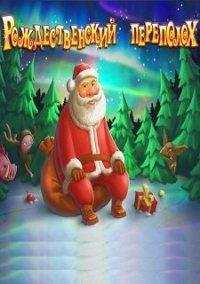 Обложка Рождественский переполох
