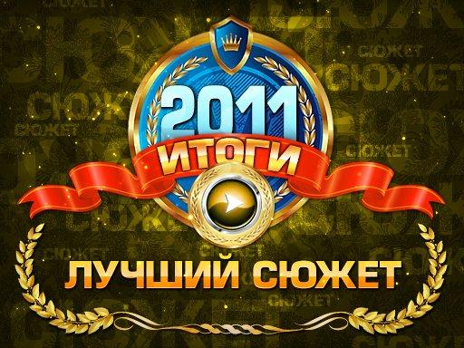 Итоги-2011. Лучший сюжет.