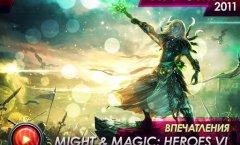 Might & Magic: Heroes 6. Впечатления с выставки ИгроМир 2011