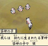 Обложка Ōkamiden: Chīsaki Taiyō