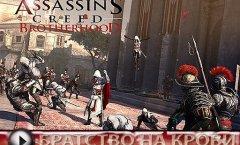 Assassin's Creed Brotherhood. Дневники разработчиков ч.1 (русские субтитры)