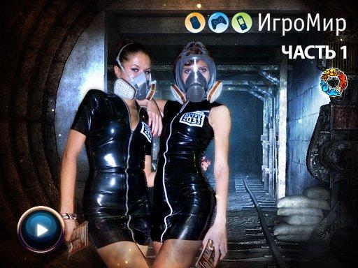 ИгроМир 2010. Репортаж. Часть 1