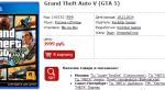 [Обновляется] Выросли цены на GTA V и другие игры для консолей . - Изображение 1