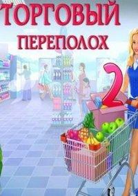 Торговый переполох 2 – фото обложки игры