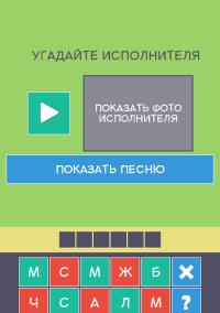 Угадай мелодию 3 – фото обложки игры