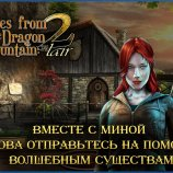 Скриншот Tales from the Dragon Mountain: the Lair