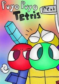 Обложка Puyo Puyo Tetris
