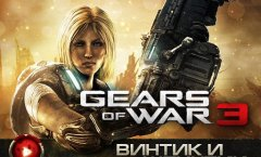Gears of War 3. Видеорецензия