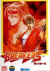 Обложка Breakers