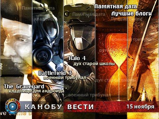 Канобу-вести (15.11.2011)