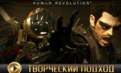 Deus Ex: Human Revolution. Геймплей (русские субтитры)
