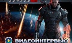 Mass Effect 3. Видеоинтервью
