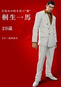 Yakuza Zero: Chikai no Basho – фото обложки игры