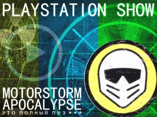 PlayStation Show: MOTORSTORM Апокалипсис
