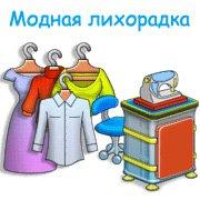 Обложка Модная лихорадка