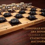 Скриншот Checkers Elite – Изображение 1